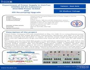 IEC61850 for Department of Power Supply in HsinTao(ZHONG DA DS Substation)